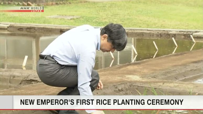 Emperor's first rice planting ceremony