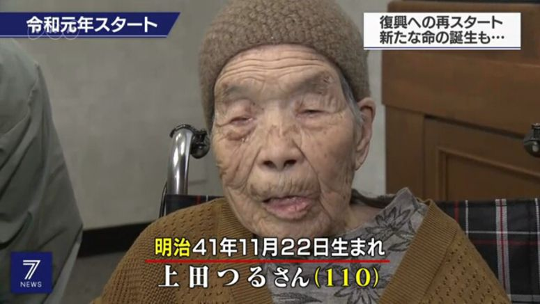 Japanese woman welcomes 5th Imperial era