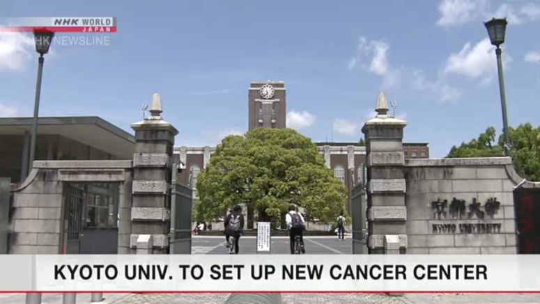 Kyoto Univ. to set up cancer immunotherapy center