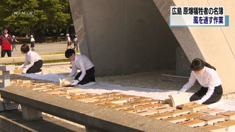 Hiroshima airs out lists of atomic-bomb victims
