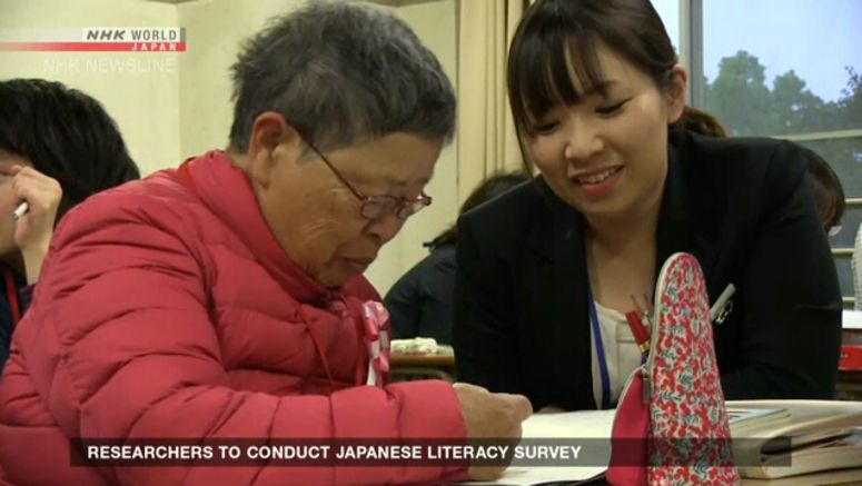 Japan to get first literacy survey in 70 years