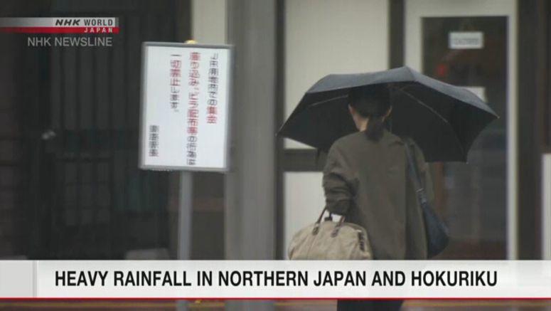 Rough weather in northern Japan and Hokuriku