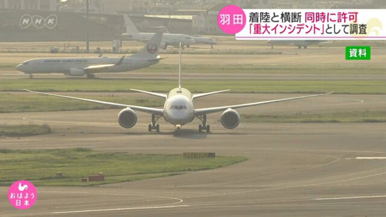 Close call at Haneda to be investigated