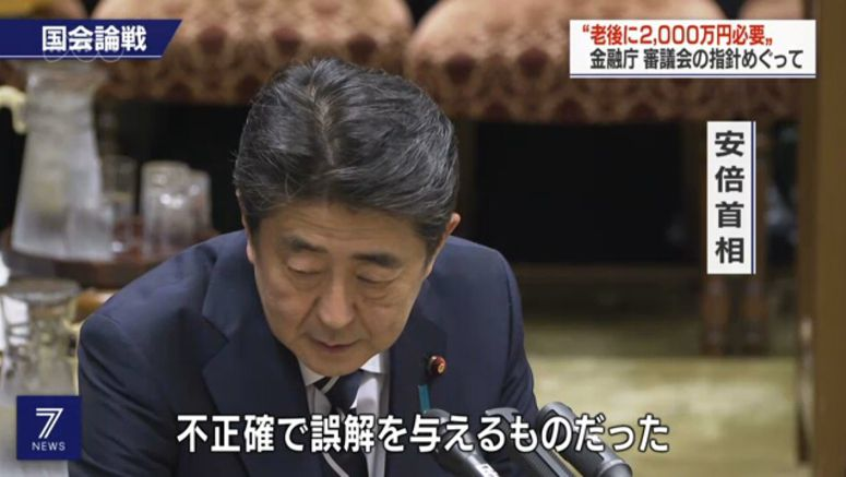 Abe defends Japan's pension system