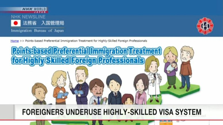 Foreigners underuse highly-skilled visa system