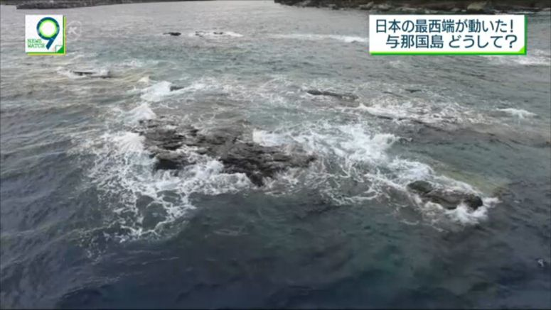 Japan's westernmost point moves 110m further west