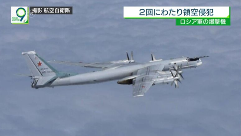 Russian bombers enter Japanese airspace