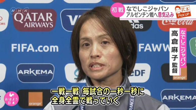 Japan soccer coach: 'give it their all' in France