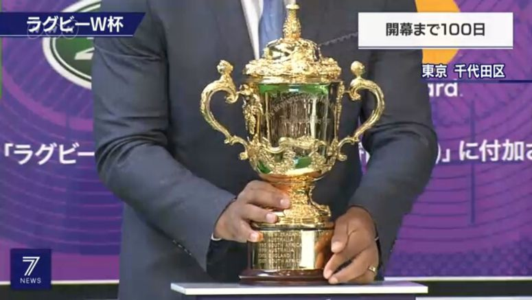 Ceremony held to send off Rugby World Cup trophy