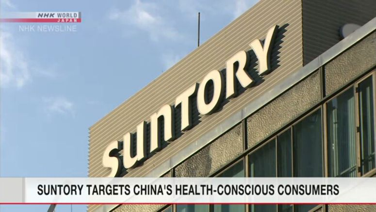 Suntory targets China's health-conscious consumers