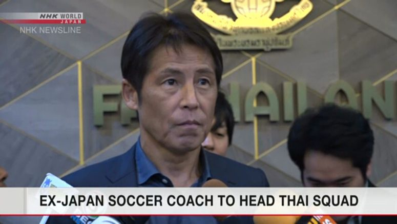 Nishino to coach Thai national soccer team