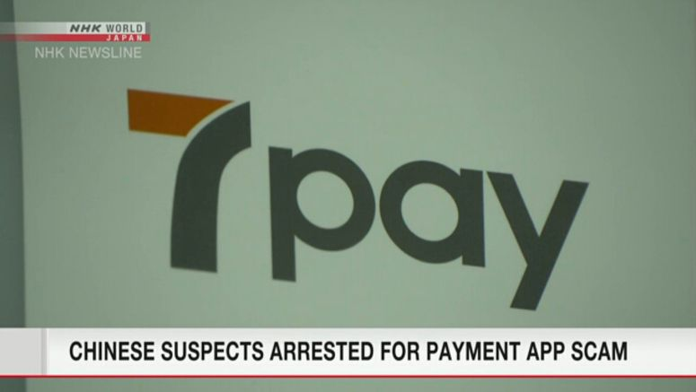 2 Chinese arrested for suspected payment app scam