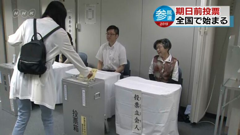 Japanese abroad begin voting in Upper House race