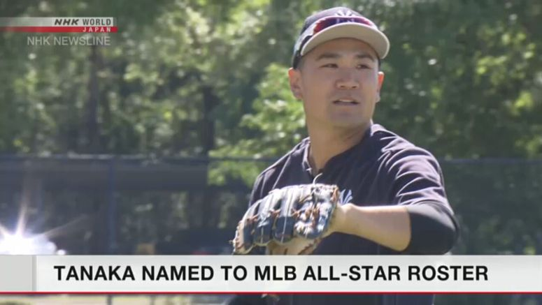 Tanaka named to MLB All-Star roster