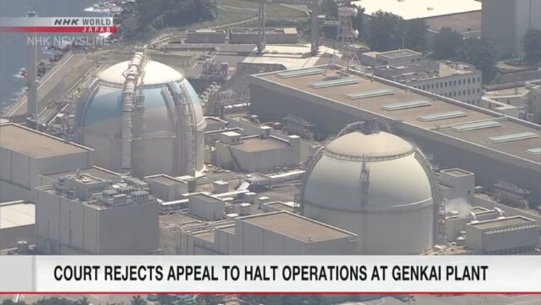 Court rejects appeal to halt operations at Genkai