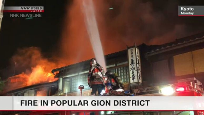 Fire breaks out in Kyoto's Gion district