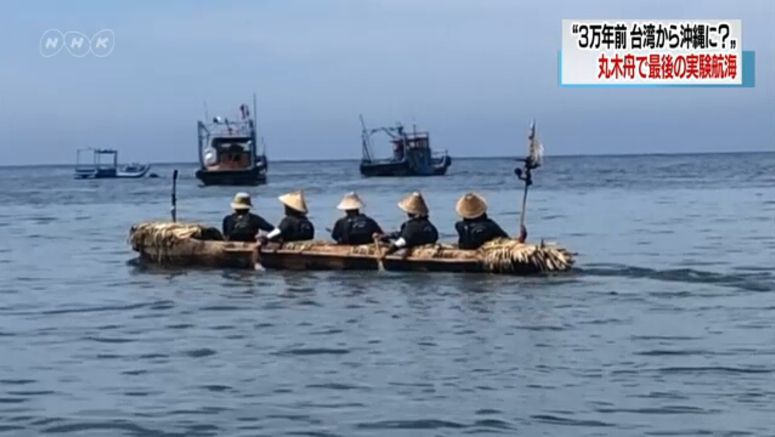 Log boat attempts to reach Okinawa from Taiwan