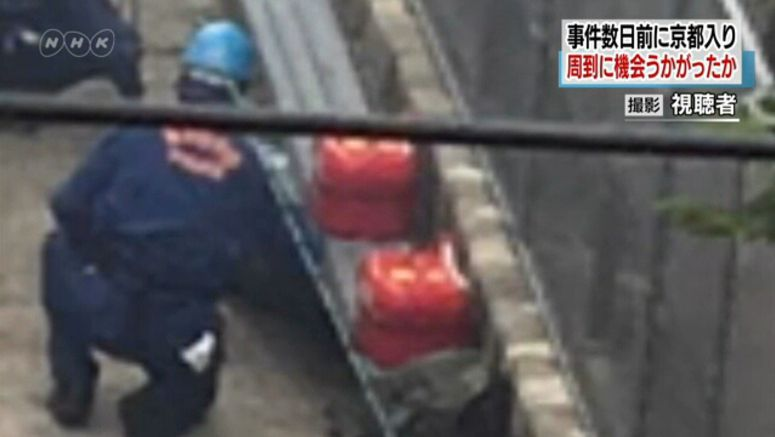 Kyoto arson suspect seen in vicinity days before