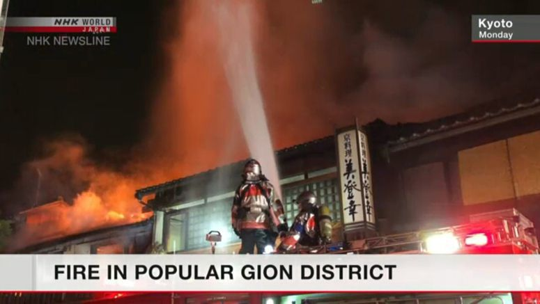 Fire in Kyoto's Gion district contained