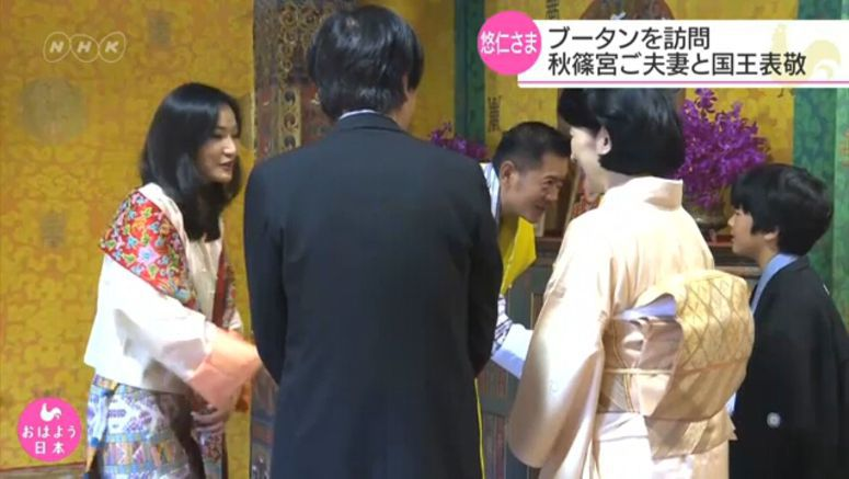 Japan's Prince Hisahito meets Bhutanese King