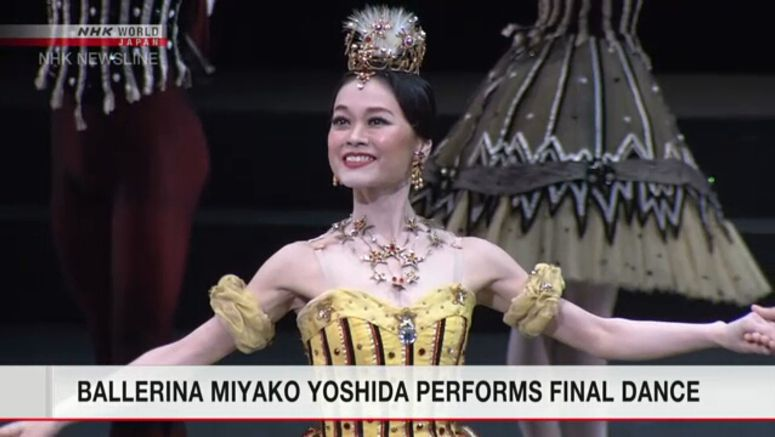 Dancer Miyako Yoshida gives final performance
