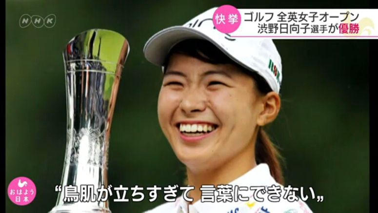 20-year-old Shibuno wins women's final golf major