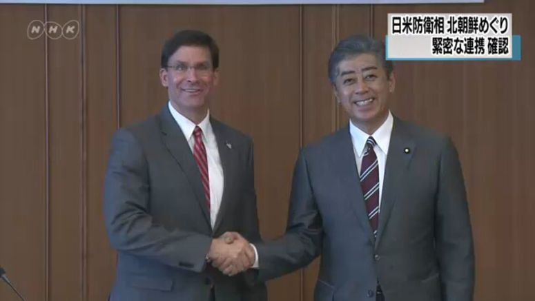 Iwaya, Esper reaffirm close cooperation on N.Korea