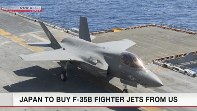 Japan to purchase 42 F-35B fighter jets from US