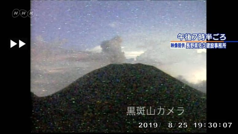 Minor eruption at Mt. Asama