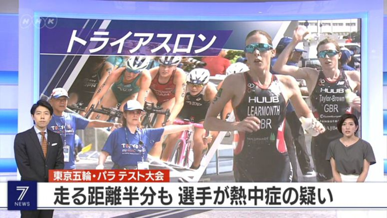 Athlete has heatstroke in Olympic test triathlon