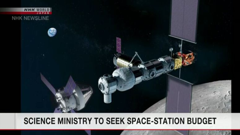 Ministry to seek space-station project funds