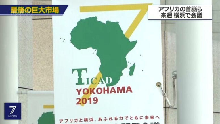 TICAD preparations underway in Yokohama