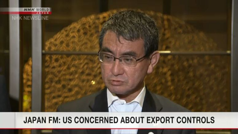 Kono: US concerned about impact of export controls