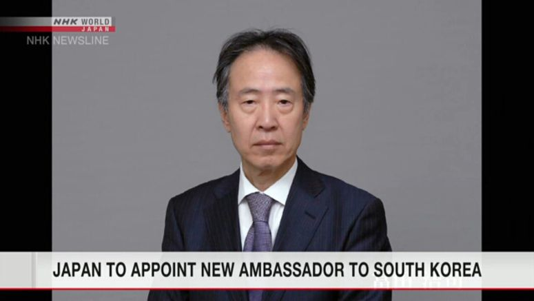 Japan to appoint new ambassador to South Korea