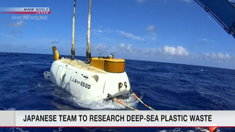 Japanese team to research deep-sea plastic waste