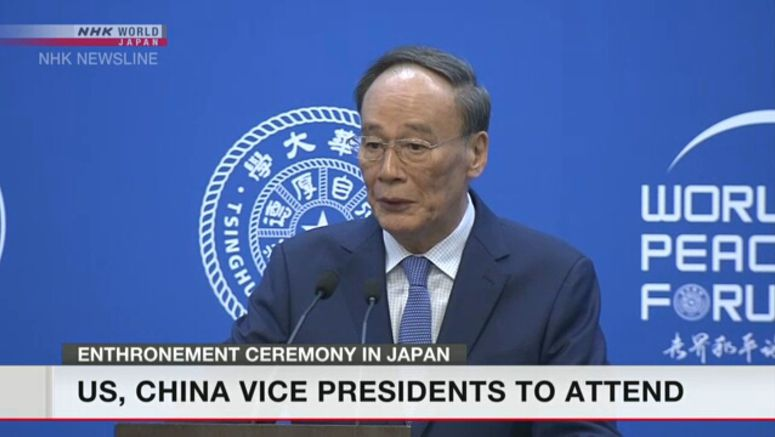 China's vice president planning Japan visit