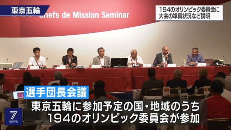 Tokyo 2020 mission chiefs briefed on preparations