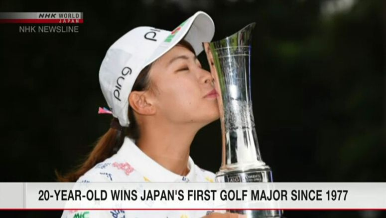 20-year-old Shibuno wins women's golf major