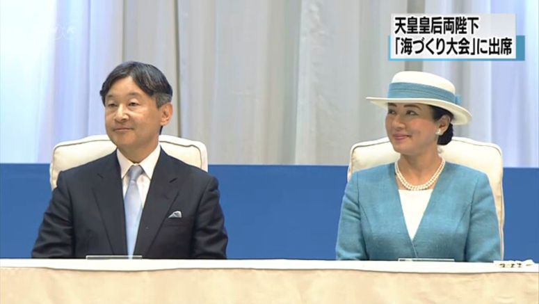 Emperor and Empress attend sea conservation event