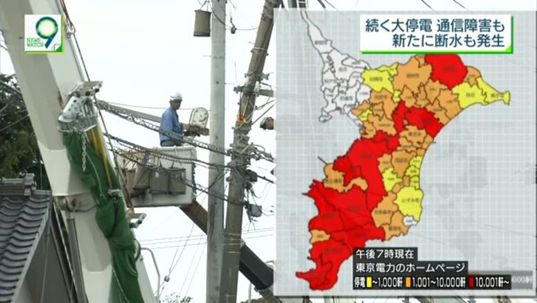 Power, water remain severed in Chiba Prefecture