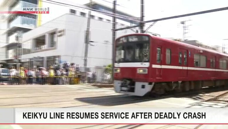 Keikyu Line resumes services after crash