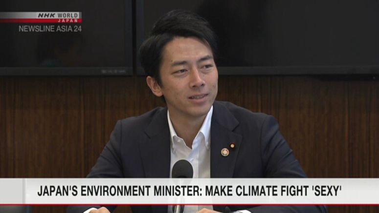 Koizumi: Fight on climate change has to be 'sexy'