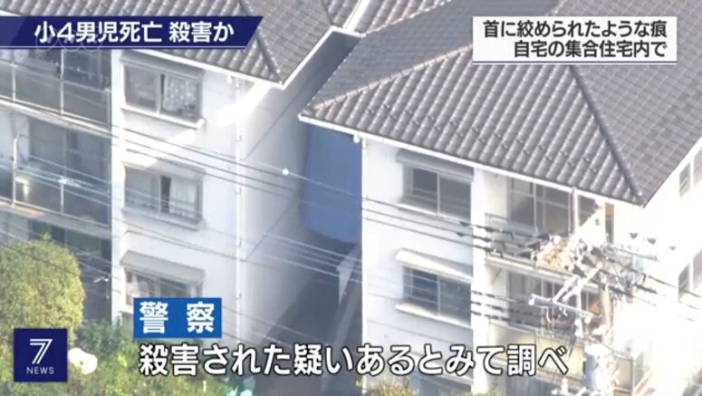 9-year-old boy found dead in Saitama