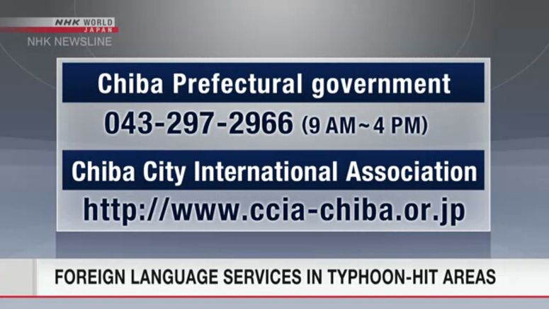 Chiba Prefecture offers info in foreign languages