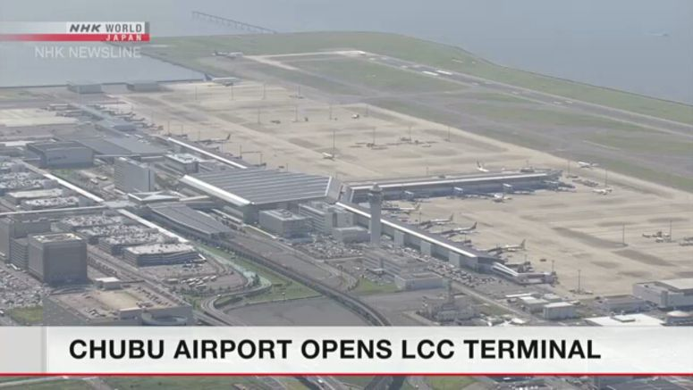 Second terminal opens at Chubu airport