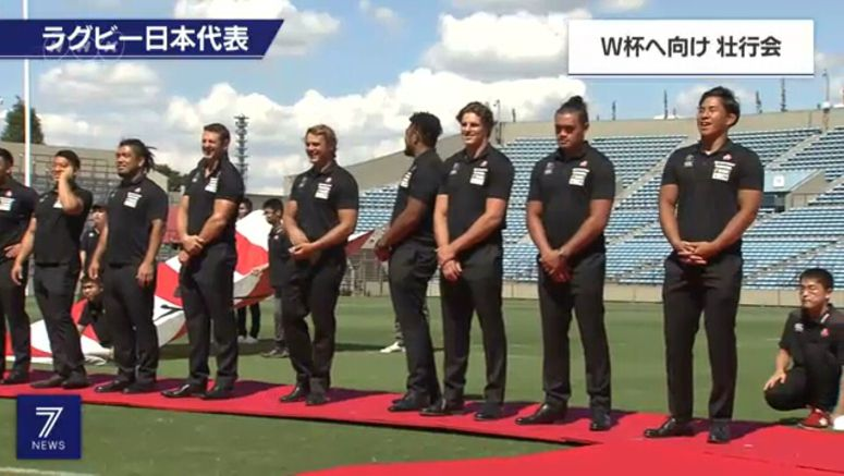 Japan's rugby team seen off for World Cup