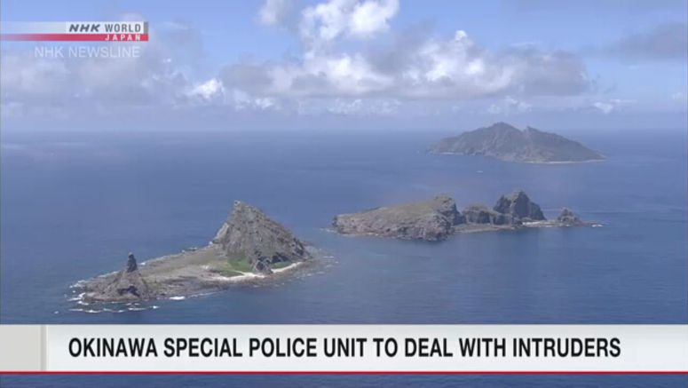 Okinawa special police unit to deal with intruders