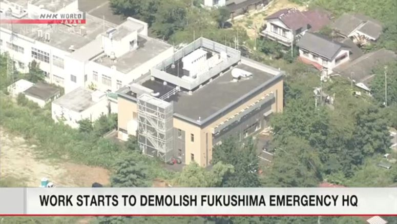 Fukushima plant offsite center demolition starts