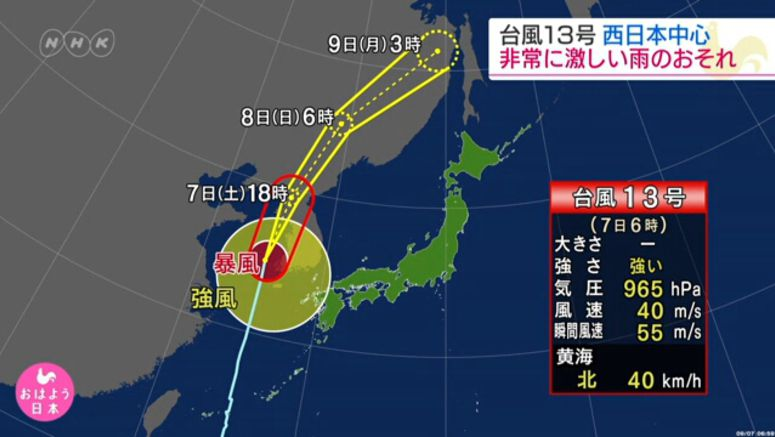 Typhoon Lingling may bring heavy rainfall to Japan
