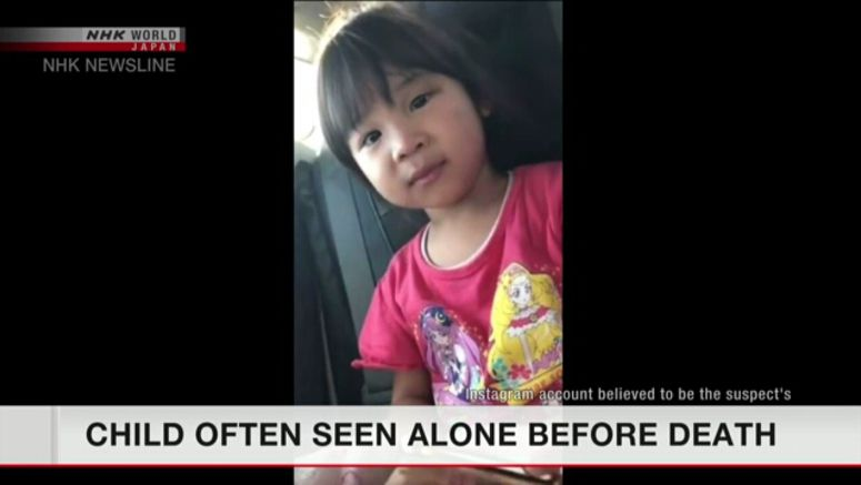 Child victim often seen alone before her death